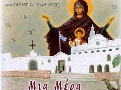 «Μια Μέρα στη Μεγαλόχαρη», ένα παιδικό βιβλίο για το ιερό προσκύνημα στην Τήνο
