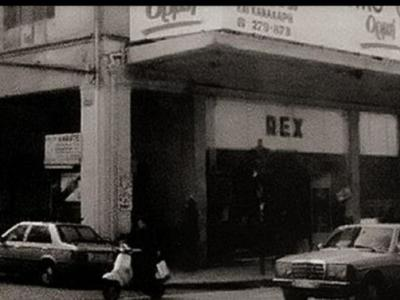 Rex. Γούναρη & Κανακάρη