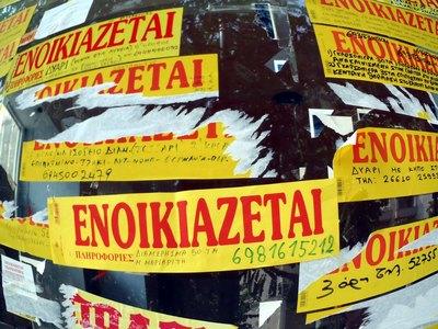 Τράπεζα Ελλάδος: Αυξήθηκαν οι τιμές των εμπορικών ακινήτων το 2018