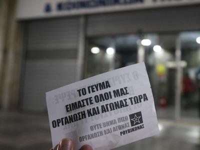 Εισβολή Ρουβίκωνα σε εφημερίδες - ΒΙΝΤΕΟ
