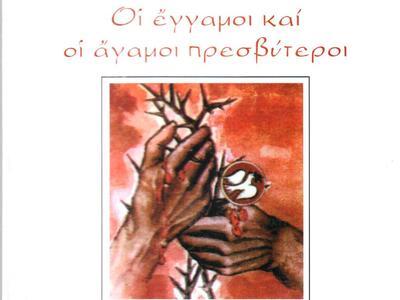 Βιβλιοπαρουσίαση: «Η θέσις και η διακονί...