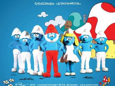 """Έρχεται μετά το καρναβάλι στο Πάνθεον η παιδική παράσταση """"Επιχείρηση Στρουμφίτα"""""""