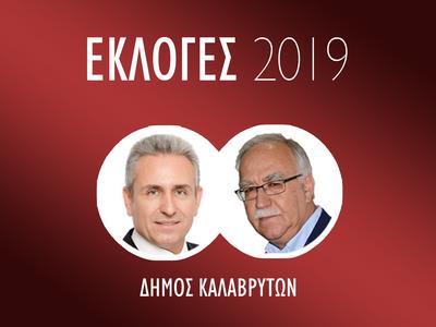 Δήμαρχος Καλαβρύτων ο Θ. Παπαδόπουλος-  ΔΕΙΤΕ LIVE τα αποτελέσματα