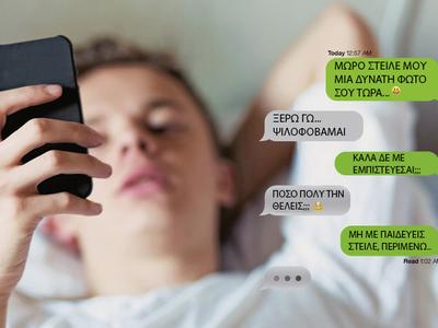 14 στους 100 μαθητές φλερτάρουν με γυμνές φωτογραφίες τους ! Συγκλονιστικά στοιχεία σε ημερίδα στην Πάτρα