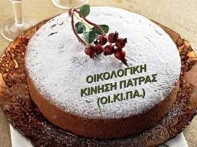 Η κοπή της πρωτοχρονιάτικης πίτας της ΟΙ.ΚΙ.ΠΑ.