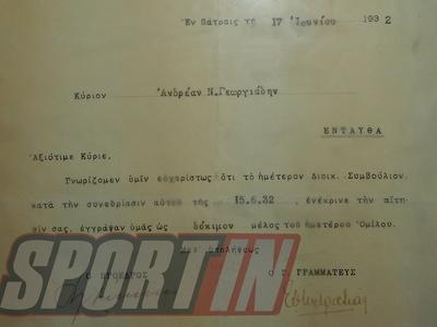 ΝΟΠ 90 χρόνια: Ο Ανδρέας Γεωργιάδης