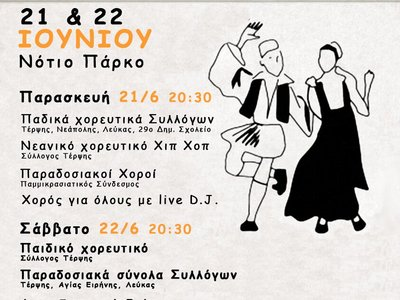 Πάτρα: Την Παρασκευή & το Σάββατο Φεστιβάλ παραδοσιακών χορών