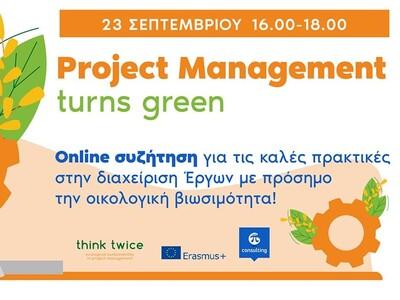 Τι είναι η Πράσινη Διαχείριση Έργων;