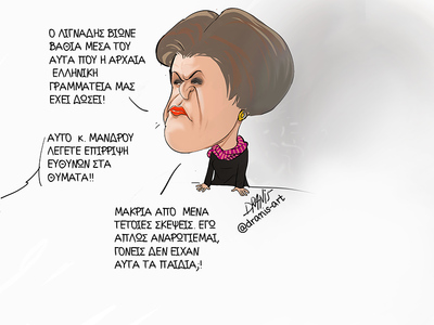 Η Μάνδρου για την υπόθεση Λιγνάδη με το ...