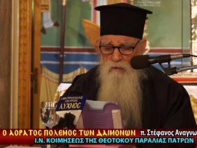 Έρχεται ο π. Στέφανος Αναγνωστόπουλος από την Αμφιάλη να μιλήσει στην Παντάνασσα της Πάτρας