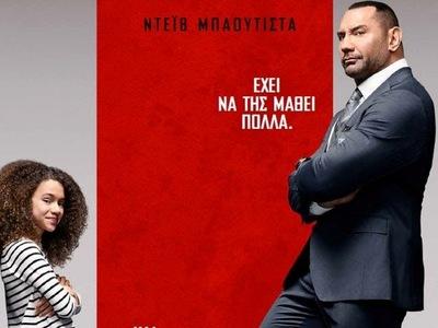 """Έρχεται τον Μάρτιο στις Ελληνικές αίθουσες η κωμική περιπέτεια """"Ο Κατάσκοπός μου"""""""
