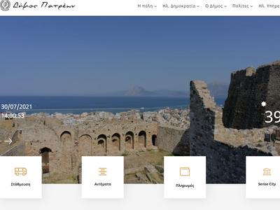 Ανανεώθηκε η ιστοσελίδα του Δήμου Πατρέων