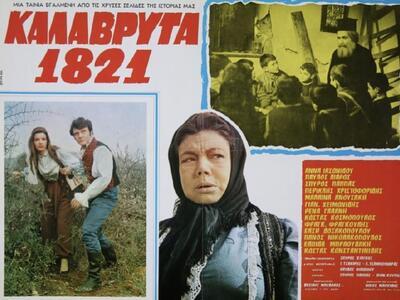 Καλάβρυτα, 1821 και κινηματογράφος- Ποι...