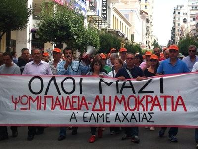 Κινητοποίηση καθηγητών στην Πάτρα για την πρόσληψη στο δημόσιο πτυχιούχων κολεγίων