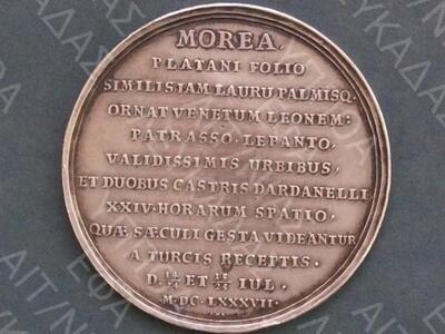 Ναυμαχία Ναυπάκτου: Tο αναμνηστικό μετάλ...
