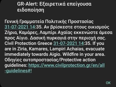 Επείγον μήνυμα της Πολιτικής Προστασίας ...