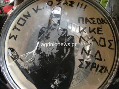 Αγρίνιο:''Στον κ... σας''-Το τύμπανο που κέντρισε τα βλέμματα στην παρέλαση!
