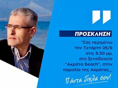 """Ομιλία του Άγγελου Τσιγκρή στην Ακράτα. σήμερα στις 8.30 μμ στο """"Ακράτα Beach"""""""