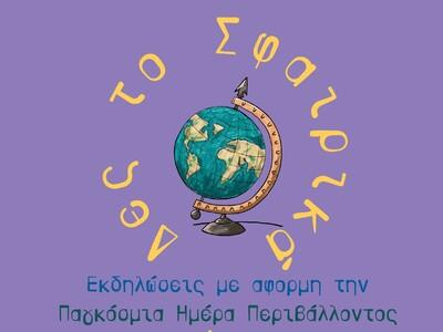 Πρόγραμμα δράσεων για την Παγκόσμια Ημέρ...