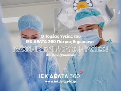 Ο Τομέας Υγείας του IEK ΔΕΛΤΑ 360 Πάτρας...