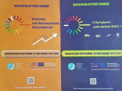 Μέχρι 30 Σεπτεμβρίου παρατείνονται οι προθεσμίες σε δύο προγράμματα χρηματοδότησης για μικρομεσαίες επιχειρήσεις της Δυτικής Ελλάδας
