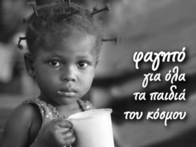 200 εκατομμύρια παιδιά σε όλο τον κόσμο ...