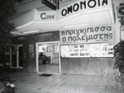 Σαν παλιό σινεμά: Όλες οι θρυλικές αίθουσες της Πάτρας