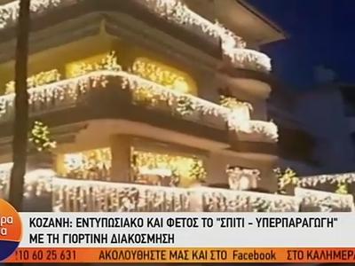 Υπερπαραγωγή σπίτι στην Κοζάνη για τα Χριστούγεννα - ΒΙΝΤΕΟ