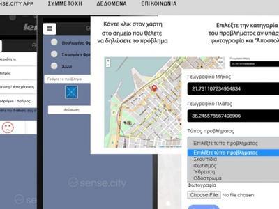 Τα παράπονά σας στο… Δήμαρχο Πατρέων μέσω κινητού! Οι ενεργοί πολίτες παίρνουν την κατάσταση στα χέρια τους- ΔΕΙΤΕ πώς
