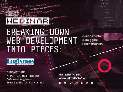 Breaking Down Web Development ΜΟΝΟ στο Ι...