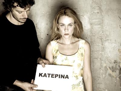 """Mε την συγκλονιστική """"Κατερίνα"""" του Κορτώ ανοίγει η αυλαία του 38ου Φεστιβάλ Πάτρας του ΟΚΠΕ"""