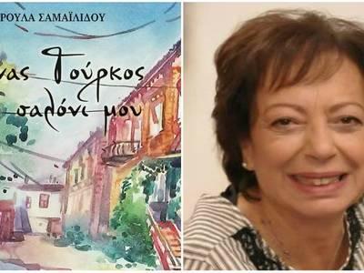 """Παρουσιάζεται στην Πάτρα το νέο μυθιστόρημα της Ρούλας Σαμαϊλίδου """"Ένας Τούρκος στο σαλόνι μου"""""""