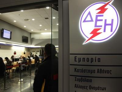 Ηλεία: Ειδοποίηση από τη ΔΕΗ για 1,60 ευρώ!