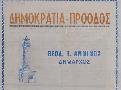 Οι δημοτικές εκλογές το 1982 και ο Θ. Άννινος (ΦΩΤΟ)
