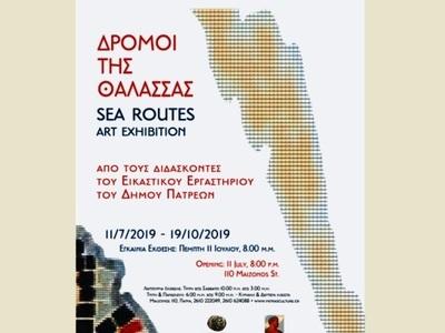 Εγκαινιάζεται 11/7 η έκθεση «Δρόμοι της Θάλασσας» στη Δημοτική Πινακοθήκη Πατρών