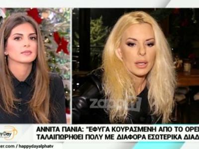 Η Αννίτα Πάνια επιστρέφει από 8 Δεκεμβρίου στις τηλεοπτικές οθόνες