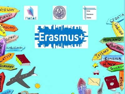 Ημερίδα με θέμα: Ευρωπαϊκά Προγράμματα Σπουδών και Καινοτόμες Πρακτικές – Προτάσεις προς Υιοθέτηση-Ανταλλαγή Καλών Πρακτικών