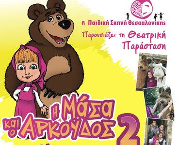 """Στο Πάνθεον την Κυριακή η παιδική παράσταση """"Η Μάσα και ο Αρκούδος 2"""""""