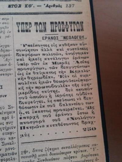 Νεολόγος,9-9-1922 (φωτ. από Μουσείο Τύπου)