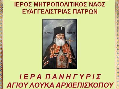 Τιμάται η μνήμη του Άγιου Λουκά του Ιατρού, στην Ευαγγελίστρια στην Πάτρα & στη Φανερωμένη Αιγίου