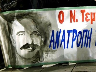 Η Νεολαία ΣΥΡΙΖΑ Πάτρας για την επέτειο ...