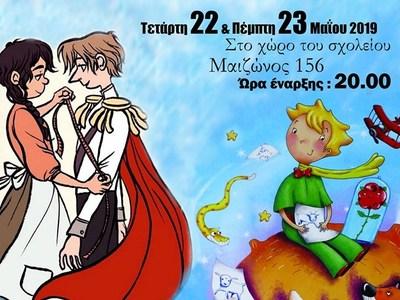 Στις 22 & 23/5 η φετινή παράσταση του 2ου Γυμνασίου Πατρών