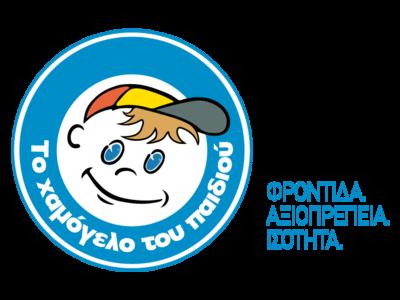 Ανακοίνωση από «Το Χαμόγελο του Παιδιού» για την υλοποίηση των νέων μέτρων απαγόρευσης της κυκλοφορίας