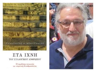 """Παρουσιάζεται το βιβλίο """"Στα Ίχνη του Συλλογικού Ανθρώπου"""" του Παναγιώτη Μπούρδαλα"""