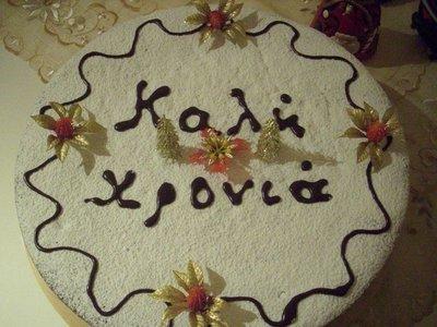 """""""Εις αυτό το νέο έτος"""" - Παραδόσεις και έθιμα Πρωτοχρονιάς στα Δωδεκάνησα"""