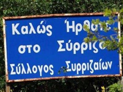 Απο τα... παράδοξα των Ελληνικών εκλογών...