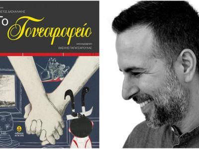 """Στην Πάτρα ο Χρήστος Δασκαλάκης με το παιδικό παραμύθι για ενήλικες, """"Το Γονεοτροφείο"""""""