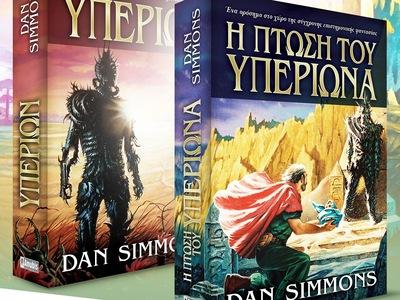 Η επική σειρά βιβλίων του Dan Simmons «H...