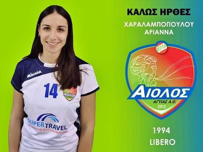 Την Αριάννα Χαραλαμποπούλου απέκτησε ο Α...