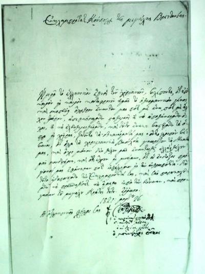 Η διακήρυξη της επανάστασης περιλαμβάνεται μεταξύ των κειμηλίων που έχει στην κατοχή της η οικογένεια